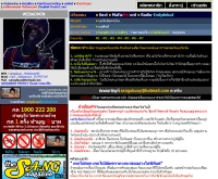 ซังกะบ๊วยดอทคอม - sangabuay.com