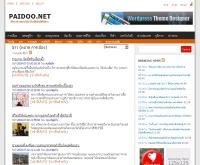 ไปดู ดอทเน็ต - paidoo.net