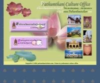 สำนักงานวัฒนธรรมจังหวัดปทุมธานี - pathumthaniculture.com