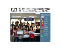 ศูนย์ช่วยเหลือแรงงานต่างชาติในเกาหลี - migrantok.org