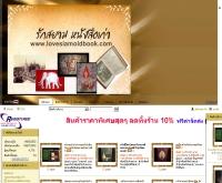 รักสยาม หนังสือเก่า - lovesiamoldbook.com