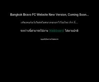 สโมสรฟุตบอลบางกอกบราโว่ - bangkokbravofc.com