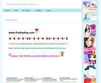 ร้านเฟรซชี่ - freshyshop.com