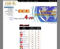 102โกลบอลเน็ต - 102globalnet.com
