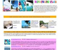 เกาะช้างคลับ - kohchangclub.com
