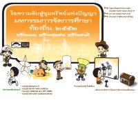 มหกรรมการจัดการศึกษาท้องถิ่น 2552 - banpoonam.co.th/Edu/edu52.html