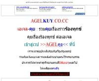 เอเจล-คุย - agelkuy.co.cc