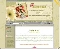 Beauty in box - beautyinbox.com