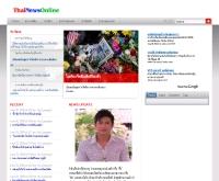 ไทยนิวส์ออนไลน์ - thainewsonline.net