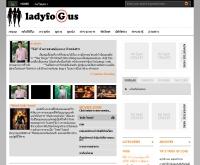 เลดี้โฟกัส - ladyfogus.com