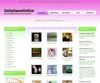 เดลี่เกมส์ออนไลน์ - dailygameonline.com
