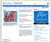 โซนไอที - its-zone.com