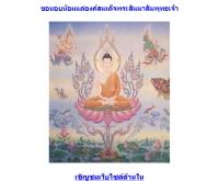 วัดลานทอง - watlantong.com