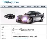 ดีดีรถ - ddrot.com