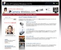 ไอพีคาเมร่าไวเลส - ipcamerawireless.com