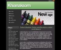 โรงพิมพ์ เขียนอักษรการพิมพ์  - khianaksorn.com