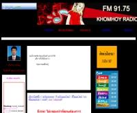 วิทยุชุมชนคำหอยเรดิโอ  FM 91.75 Mhz   - khomhoyradio.com