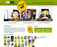 เด็กแอดส์ - dekads.com