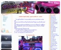 บุญสร้างออโต้ซาวด์ - boonsang.com