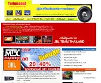เทอร์โบซาวด์ - turbosoundpattaya.com