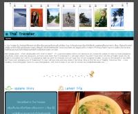 A Thai Traveller - athaitraveller.com