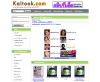 ขายถูก ดอทคอม - kaitook.com/