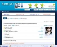 นอร์ทไซนค์ดอทคอม - northsync.com