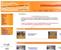 Littleeye - littleeyes2008.com