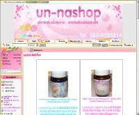 อันนาชอป - un-nashop.com