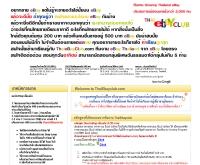 ไทยอีเบย์คลับ - thaiebayclub.com