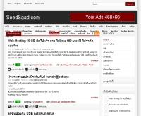ซี๊ดซ๊าด - seedsaad.com