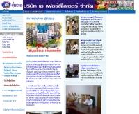 บริษัท เอ เฟอร์ติไลเซอร์ จำกัด  - jatupat.com