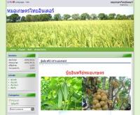 ปุ๋ยอินทรีย์ตราหมอเกษตร - morkaset.com