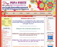 ร้านปอป่าน - popawhite.com