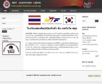 โรงเรียนสอนศิลปะป้องกันตัว ชิน เทควันโด สคูล - shintaekwondoschool.com