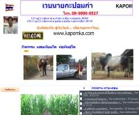 กระปอม - kapomka.com