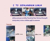 ส.พลังหนุ่ม - sopalangnum.com