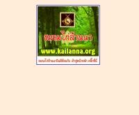 ชมรมไก่ชนล้านนา - kailanna.org