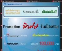 บริษัท โตโยต้า กรุงไทย จำกัด  - toyotakrungthai.com