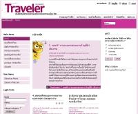 บริษัท เที่ยวไทย จำกัด - traveler-thailand.com