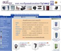 ห้างห้นส่วนจำกัด จงเจริญเซลส์แอนด์เซอร์วิส(1993) - jong1993.com