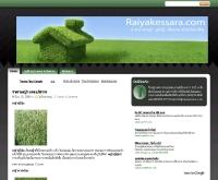 ไร่หญ้าเกศรา  - raiyakessara.com
