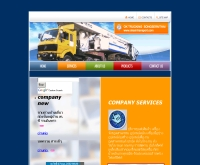 บริษัท โอเคทรัคกิ้ง ส่งเสริมไทย จำกัด - oksst-transport.com