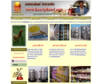 เกษตรภัณฑ์บึงสามพัน - kasetphand.com