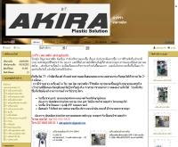 อากีร่าพลาสติก - akiraplastic.com