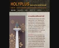 โฮลีพลัส - holyplus.com