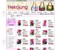 ร้านเนโกะจัง - nekojung.com/