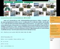 บริษัท พาโว อินเตอร์เนชั่นแนล จำกัด - pavointer.com