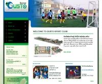 กัสโต้ สปอร์ต - gustosport.com