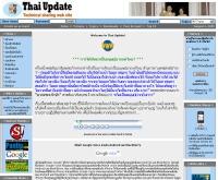 ไทยอัพเดท - thaiupdate.net